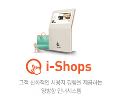 인트로_버튼_i-shops