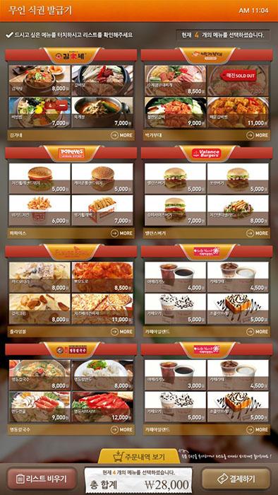 식권발급기_intro-576x1024