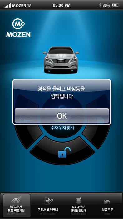 02HG-App-경적울림과-비상등-깜빡임02-576x1024