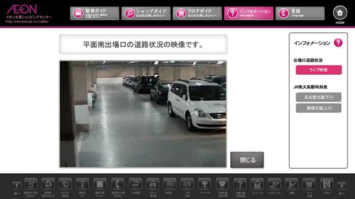 04인포메이션-CCTV_확대1-1024x576