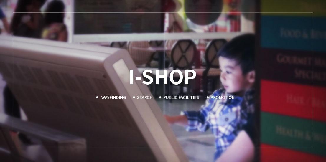 i-shop_설명02