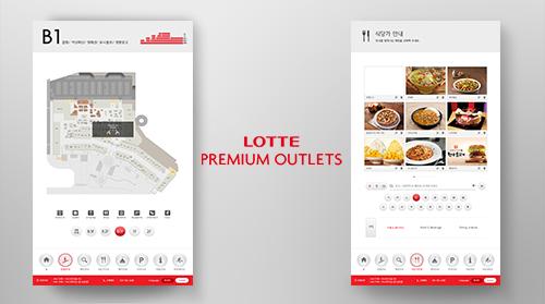 LottePremiumOutlets_Giheung_thumbnail